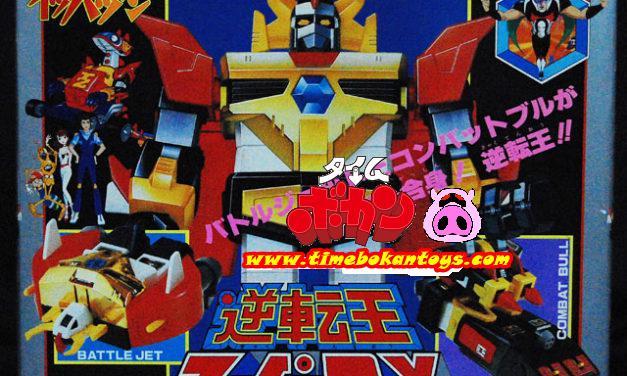Gyakuten-Oh Super DX / 逆転王スーパーDX Takatoku Toys