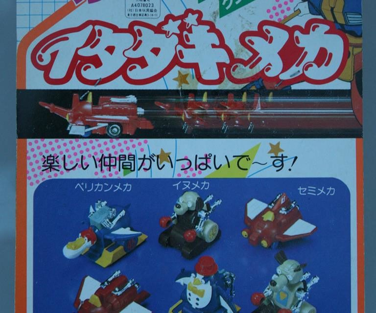 Itadakiman Blister Set